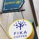 こんにちは!FIKA COFFEE エリカです!