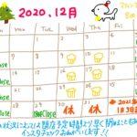 12月カレンダーです!