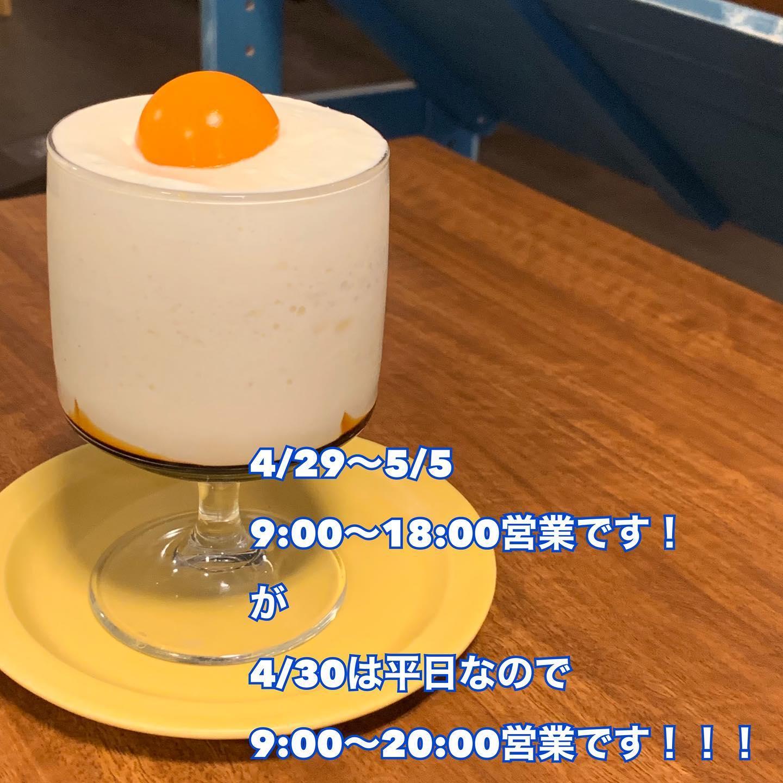 今日からGWの営業時間お知らせですこんにちは^ - ^FIKACOFFEEエリカです!今年のGWは雨が多いみたい!去年は休業していましたが今年は感染対策をしながらゆっくり営業いたします️FIKA COFFEE(フィーカ コーヒー)福岡県福岡市博多区下川端町3-1 博多リバレイン1FTEL0922926601営業時間→平日9:00〜20:00  土日祝9:00〜18:00店休日→不定休(早く閉めたり休んだりすることもあります)#cafe#coffee#fika#fikacoffee#福岡#福岡グルメ#福岡カフェ#博多#博多カフェ#中洲#博多座#福岡アジア美術館#クッキー#福岡クッキー#cookie#くまチョコミルク#ランチ#ティラミス#フレンチトースト#ummp#うむぷ#赤毛のマチコ#たま乗りジョニーのコーヒーゼリー#コーヒーゼリー