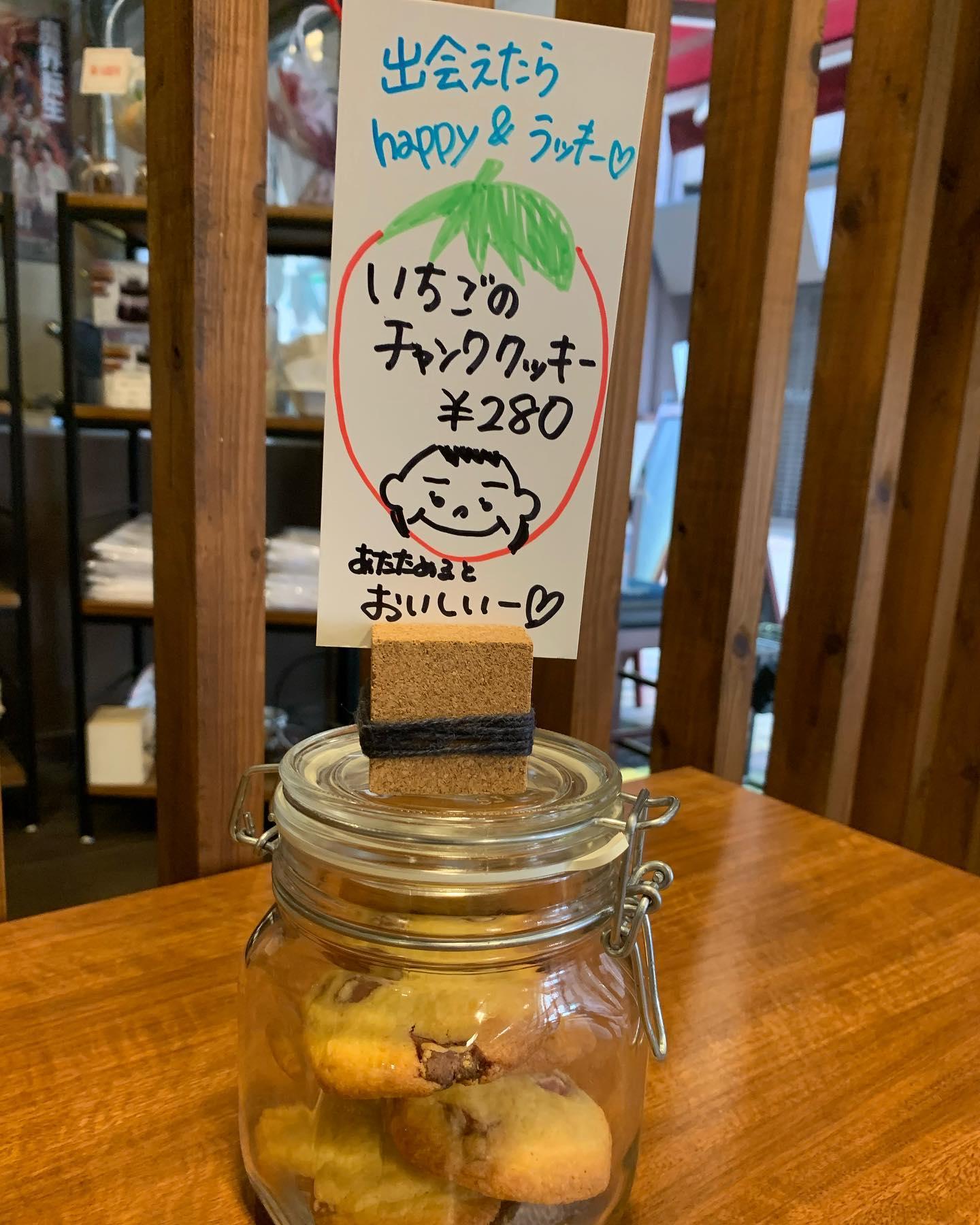 ゲリラスイーツいちごチョコチャンククッキー️おはようございますFIKACOFFEEエリカです★今日のいちごチョコチャンククッキーは9枚ですお持ち帰りも出来ます♪お持ち帰りの方はおうちでオーブントースターで1分半くらい温めると中のいちごチョコがいい感じです️店内では温めてお出ししてます♡今日までだよーFIKA COFFEE(フィーカ コーヒー)福岡県福岡市博多区下川端町3-1 博多リバレイン1FTEL0922926601営業時間→平日9:00〜20:00  土日祝9:00〜18:00店休日→不定休(早く閉めたり休んだりすることもあります)#cafe#coffee#fika#fikacoffee#福岡#福岡グルメ#福岡カフェ#博多#博多カフェ#中洲#博多座#福岡アジア美術館#クッキー#福岡クッキー#cookie#くまチョコミルク#ランチ#ティラミス#フレンチトースト#ummp#うむぷ#赤毛のマチコ#たま乗りジョニーのコーヒーゼリー#コーヒーゼリー