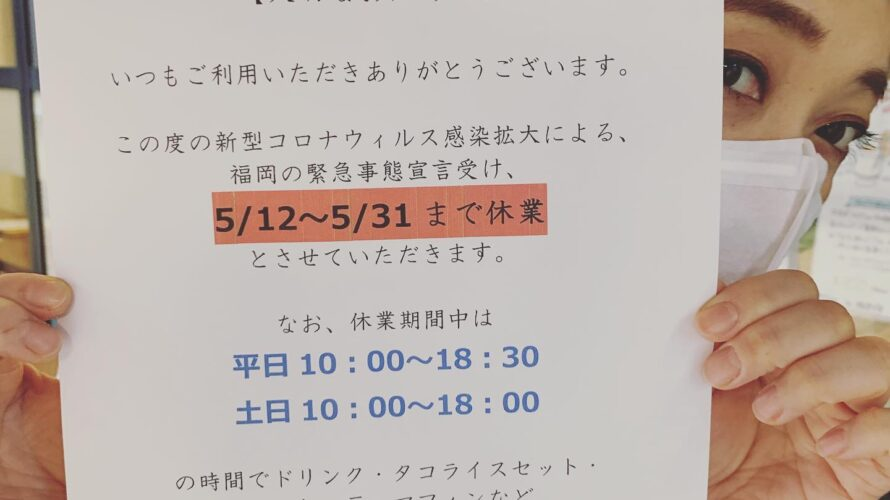 5/12〜5/31まで休業します( ; ; )