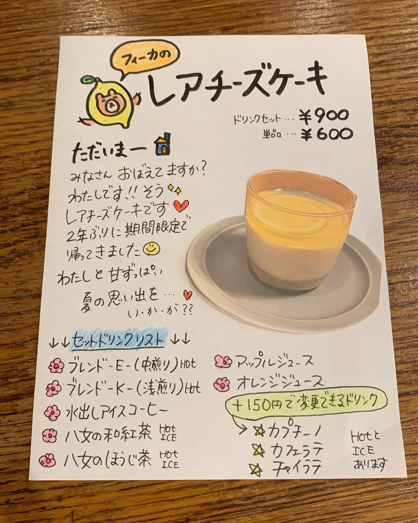 レアチーズケーキのメニュー作ったよおはようございます♪FIKACOFFEEエリカです^ ^久しぶりにレアチーズケーキ作って味確認️一番上のレモンゼリーが程よい酸っぱさで夏にぴったり️と思うております8月1日から期間限定️数量限定️で始まりますFIKA COFFEE(フィーカ コーヒー)福岡県福岡市博多区下川端町3-1 博多リバレイン1FTEL0922926601営業時間→平日9:00〜20:00  土日祝9:00〜18:00店休日→不定休(早く閉めたり休んだりすることもあります)新型コロナウイルス感染防止対策へのご協力お願いします!#福岡グルメ#福岡カフェ#博多#博多カフェ#中洲#博多座#福岡アジア美術館#クッキー#福岡クッキー#cookie#くまチョコミルク#ランチ#ティラミス#フレンチトースト#ummp#うむぷ#赤毛のマチコ#たま乗りジョニーのコーヒーゼリー#コーヒーゼリー#テイクアウト#シェイク#レモネード#レアチーズケーキケーキ