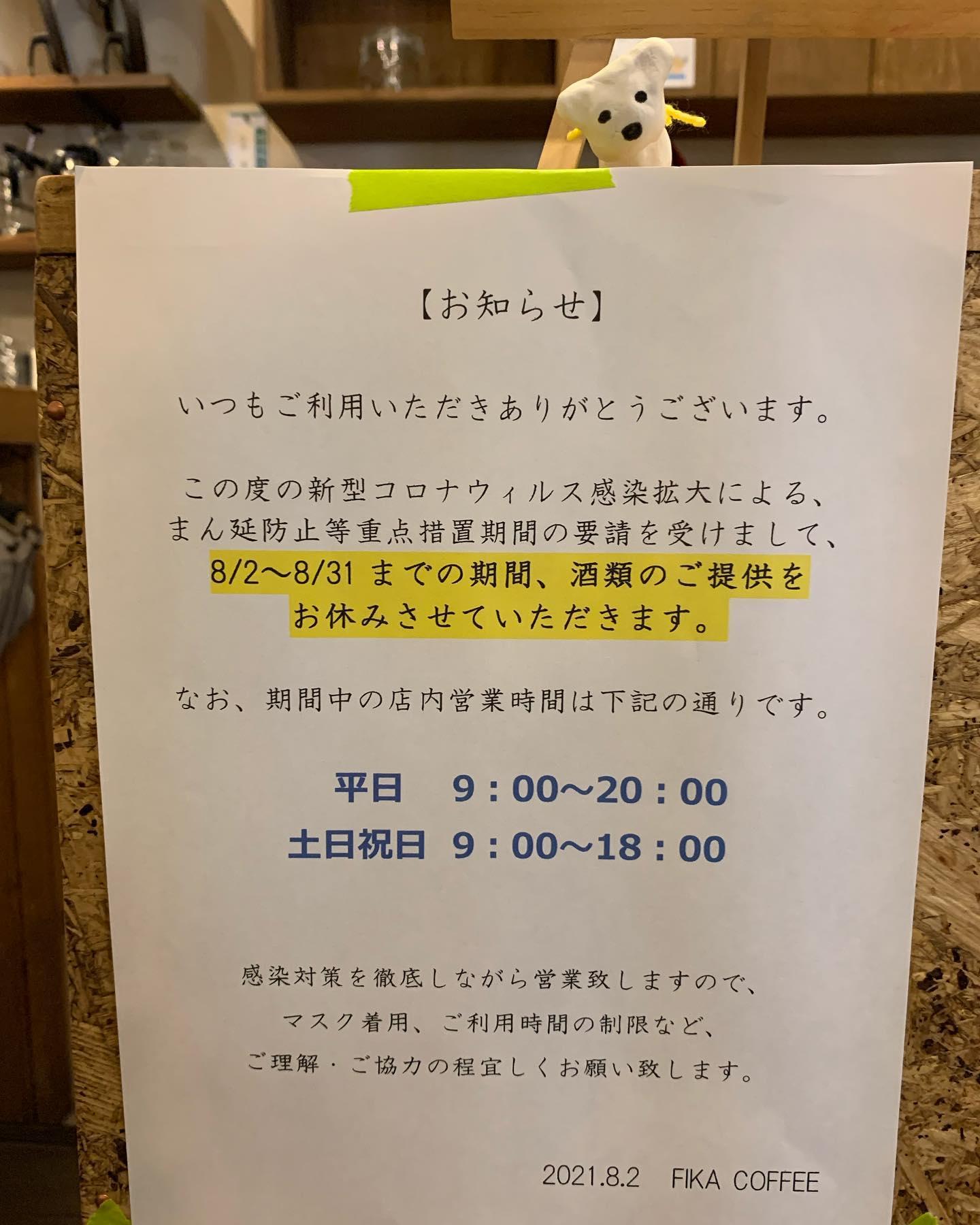 今日からのことおはようございますFIKACOFFEEエリカです^ ^8/31までお酒たちの提供はお休みです️よろしくお願いします!昨日はクッキーの件で大変ご迷惑をおかけしました!今日もまたクッキー作ります!気をつけてしっかり丁寧に作って参ります!FIKA COFFEE(フィーカ コーヒー)福岡県福岡市博多区下川端町3-1 博多リバレイン1FTEL0922926601営業時間→平日9:00〜20:00  土日祝9:00〜18:00店休日→不定休(早く閉めたり休んだりすることもあります)新型コロナウイルス感染防止対策へのご協力お願いします!#福岡グルメ#福岡カフェ#博多#博多カフェ#中洲#博多座#福岡アジア美術館#クッキー#福岡クッキー#cookie#くまチョコミルク#ランチ#ティラミス#フレンチトースト#ummp#うむぷ#赤毛のマチコ#たま乗りジョニーのコーヒーゼリー#コーヒーゼリー#テイクアウト#シェイク#レモネード#レアチーズケーキケーキ
