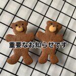 7/22〜本日の間に<br>クッキーをご購入されましたお客様へ