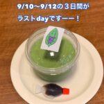 9/10〜9/12の3日間がラストday!